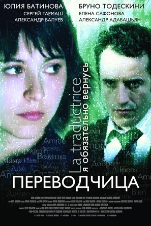 Traductrice, La - Russian Movie Poster (thumbnail)