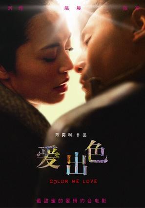 Ai chu se - Chinese Movie Poster (thumbnail)