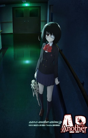 """Anazâ"" - Japanese Movie Poster (thumbnail)"