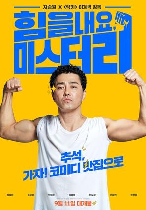 Cheer Up, Mr. Lee - South Korean Movie Poster (thumbnail)