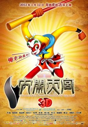 Da nao tian gong - Chinese Re-release poster (thumbnail)