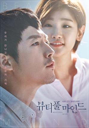 """Byutipul Maindeu"" - South Korean Movie Poster (thumbnail)"