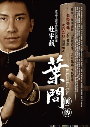 Yip Man chinchyun - Taiwanese Movie Poster (thumbnail)