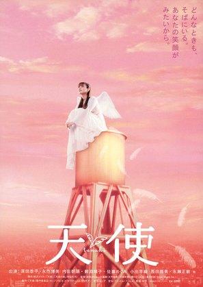 Tenshi - Japanese Movie Poster (thumbnail)