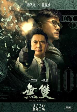 Project Gutenberg - Hong Kong Movie Poster (thumbnail)