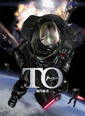 To - Japanese Movie Poster (thumbnail)