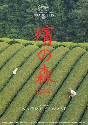 Mogari no mori - Japanese Movie Poster (thumbnail)