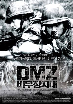 DMZ, bimujang jidae - South Korean Movie Poster (thumbnail)