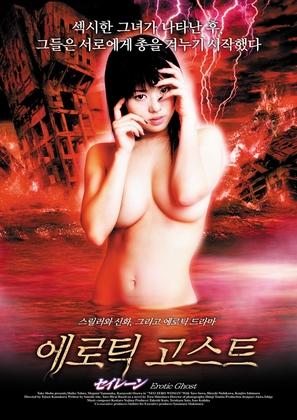 Shin yôjo densetsu: seirên - South Korean poster (thumbnail)