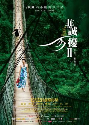 Fei Cheng Wu Rao 2 - Chinese Movie Poster (thumbnail)