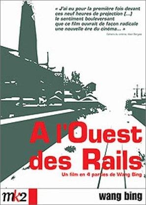 Tiexi qu - French DVD movie cover (thumbnail)