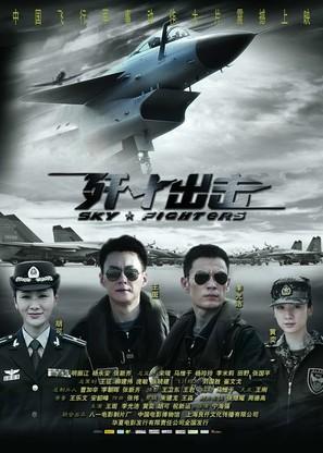 Jian Shi Chu Ji - Chinese Movie Poster (thumbnail)