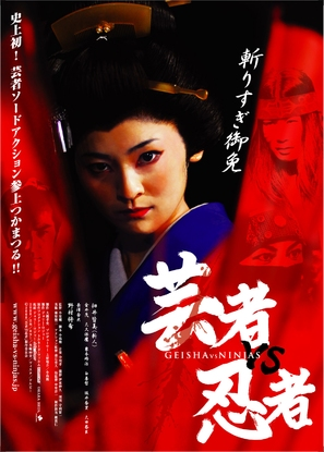 Geisha vs ninja - Japanese Movie Poster (thumbnail)