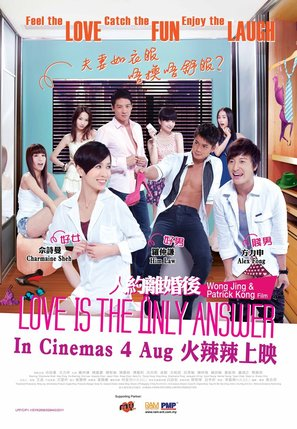 Love is the Only Answer - Malaysian Movie Poster (thumbnail)