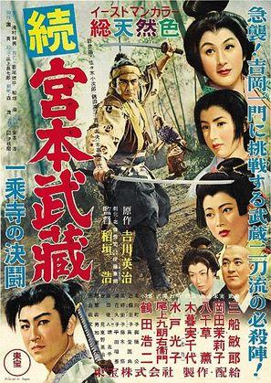 Miyamoto Musashi kanketsuhen: kettô Ganryûjima - Movie Poster (thumbnail)