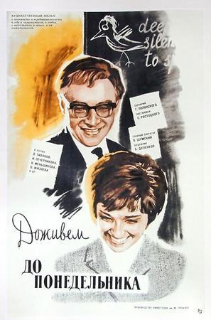 Dozhivyom do ponedelnika - Russian Movie Poster (thumbnail)