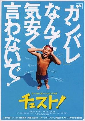 Chesuto! - Japanese poster (thumbnail)