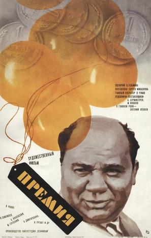 Premiya - Soviet Movie Poster (thumbnail)
