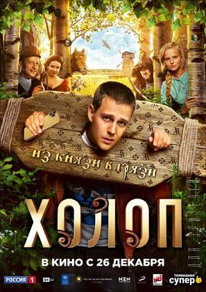 Kholop - Russian Movie Poster (thumbnail)