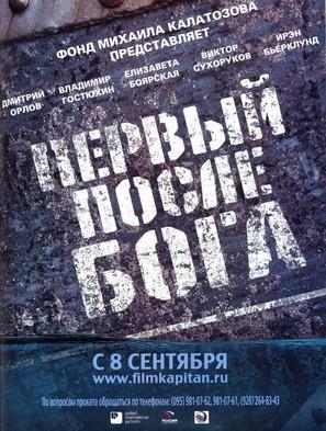 Perviy posle Boga - Russian poster (thumbnail)