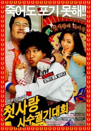 Cheotsarang sasu gwolgidaehoe - South Korean Movie Poster (thumbnail)