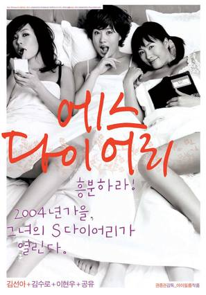 S Diary - South Korean poster (thumbnail)