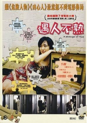 Unmei janai hito - Chinese poster (thumbnail)