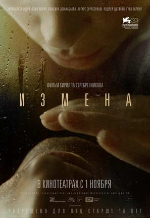 Izmena - Russian Movie Poster (thumbnail)