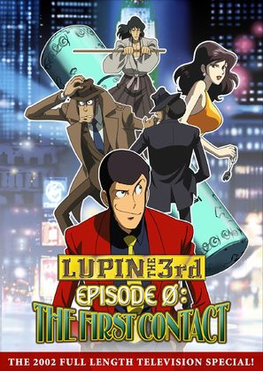 Rupan Sansei: Episode 0 - Faasuto kontakuto - Movie Cover (thumbnail)