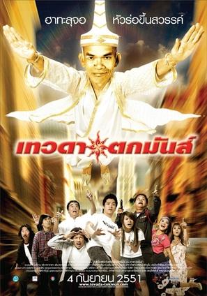 Tevada tokmun - Thai Movie Poster (thumbnail)