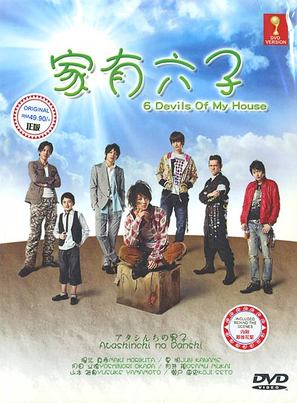 """Atashinchi no danshi"" - Malaysian DVD movie cover (thumbnail)"