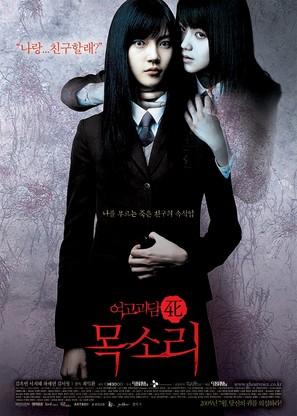 Yeogo goedam 4: Moksori - South Korean Movie Poster (thumbnail)