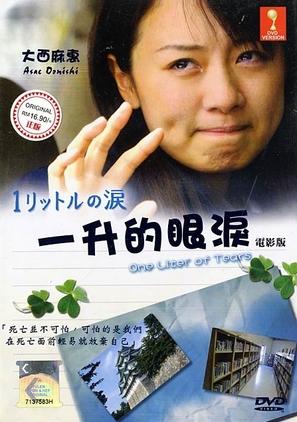 """Ichi rittoru no namida"" - Malaysian Movie Cover (thumbnail)"