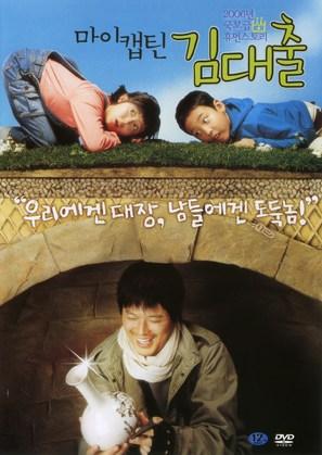 Mai kaeptin, Kim Dae-chul
