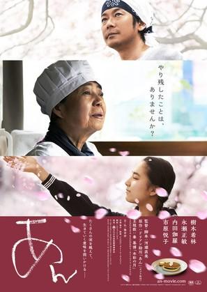 An - Japanese Movie Poster (thumbnail)