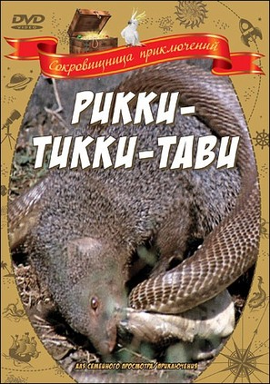 Rikki-Tikki-Tavi - Russian DVD cover (thumbnail)