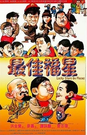 Zui jia fu xing