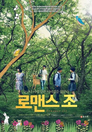 Lo-maen-seu Jo - South Korean Movie Poster (thumbnail)