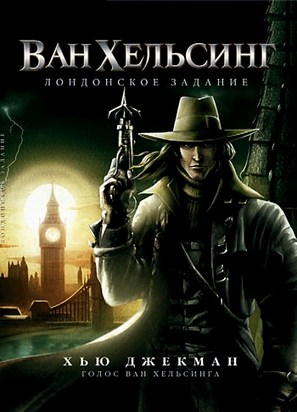 Van Helsing: The London Assignment - Russian DVD movie cover (thumbnail)