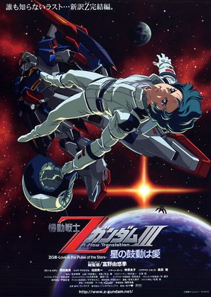 Mobile Suit Z Gundam 3: A New Translation - Love Is the Pulse of the Stars