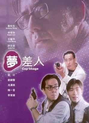 Meng chai ren - Hong Kong Movie Cover (thumbnail)