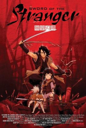 Sutorenjia: Mukô hadan - Movie Poster (thumbnail)