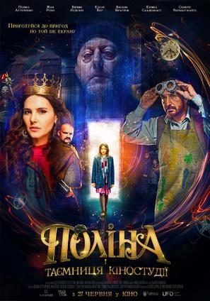 Polina - Ukrainian Movie Poster (thumbnail)
