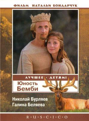 Yunost Bambi