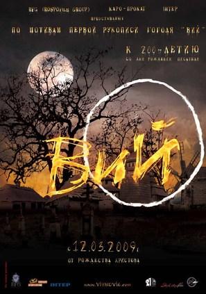 Viy 3D - Russian Movie Poster (thumbnail)