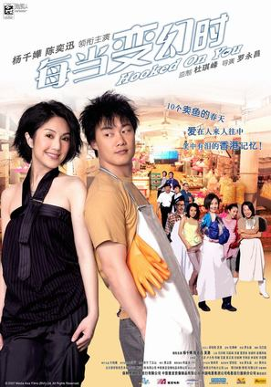 Mui dong bin wan si - Chinese poster (thumbnail)