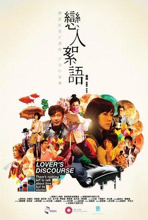 Leun yan sui yu - Hong Kong Movie Poster (thumbnail)