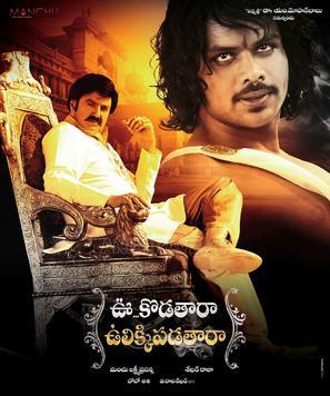 Uu Kodathara Ulikki Padathara - Indian Movie Poster (thumbnail)