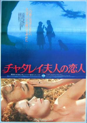 Lady Chatterley's Lover - Japanese Movie Poster (thumbnail)