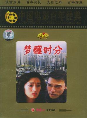 Meng xing shi fan - Chinese Movie Cover (thumbnail)